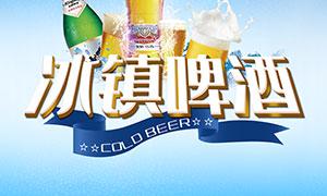 夏季冰镇啤酒宣传海报设计PSD素材