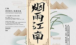 烟雨江南旅游宣传单设计PSD素材