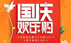 国庆欢乐购宣传单设计PSD源文件