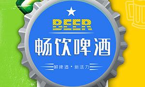 青岛啤酒畅饮海报设计PSD源文件