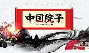 中国院子房地产宣传海报设计PSD素材