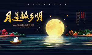 房地产中秋节活动海报设计PSD素材