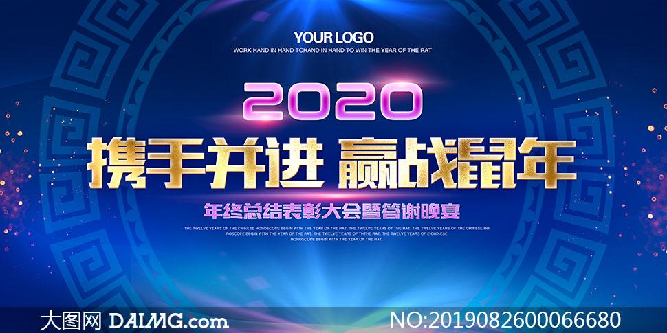 2020企业年终表彰大会背景设计PSD素材