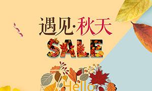 秋季主题宣传单设计PSD源文件