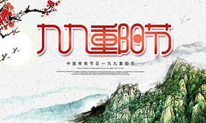 九九重阳节敬老节海报设计PSD素材