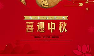 家和万事兴中秋节海报设计PSD素材