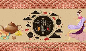 中秋节月饼促销海报设计PSD模板