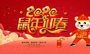 2020鼠年迎春喜庆海报设计PSD素材