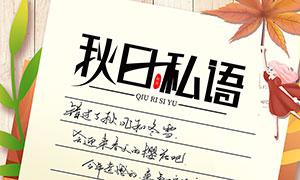 秋日私语秋季主题海报设计PSD素材