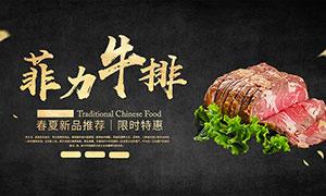 菲力牛排美食促销海报PSD素材