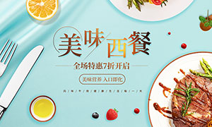 淘宝美味西餐促销海报设计PSD素材