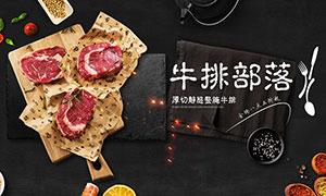 淘宝牛排美食促销海报设计PSD素材