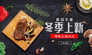 淘宝秋冬季牛排促销海报PSD素材