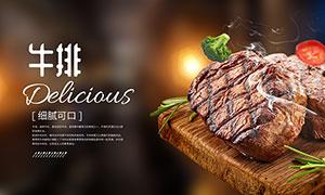 淘宝美食牛排促销海报PSD素材
