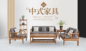 淘宝中式家具促销海报PSD源文件