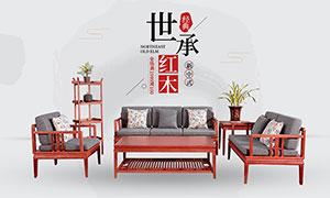淘宝经典红木家具海报设计PSD素材