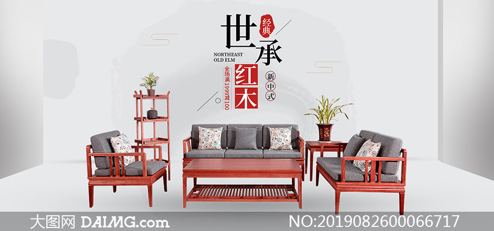 淘寶經典紅木家具海報設計PSD素材