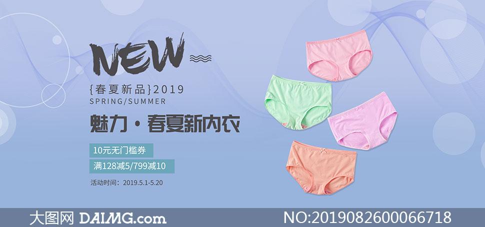 淘宝春夏新内衣海报设计PSD素材