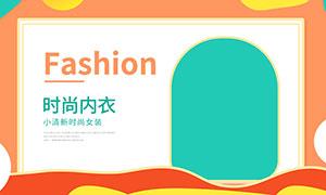 淘宝时尚内衣全屏促销海报PSD素材