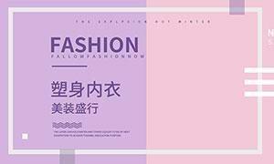 淘宝塑身内衣全屏促销海报PSD素材