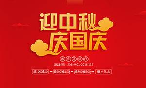 迎中秋庆国庆喜庆海报设计PSD素材