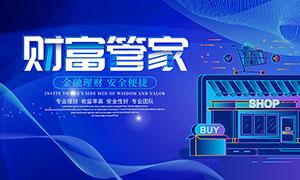 互联网金融理财宣传海报PSD素材