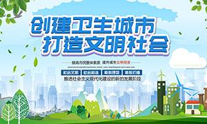 创建卫生城市公益宣传海报PSD模板