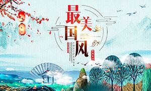 最美中国风主题活动海报设计PSD素材