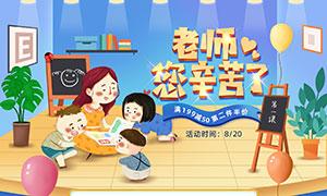 淘宝教师节蓝色首页模板PSD素材