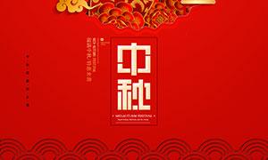 红色大气中秋节海报设计PSD素材
