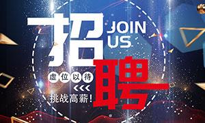 挑战高薪企业招聘宣传海报PSD素材