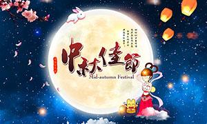 中秋传统节日宣传海报设计PSD素材