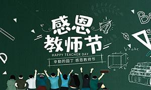 感恩教师节淘宝活动海报设计PSD素材