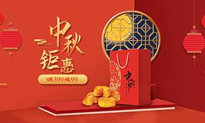 淘宝中秋钜惠月饼促销海报PSD素材