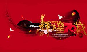 国庆节辉煌70载海报设计PSD素材