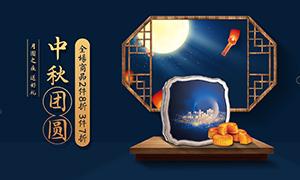 天猫中秋节月饼促销海报设计PSD素材