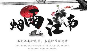 中式江南旅游宣传海报设计PSD素材