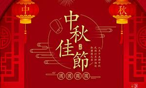 喜迎中秋节宣传单设计PSD素材