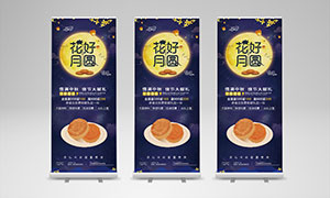 中秋节献礼活动展架设计PSD素材