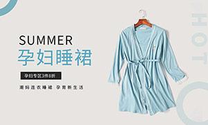 淘宝夏季孕妇睡裙海报设计PSD素材