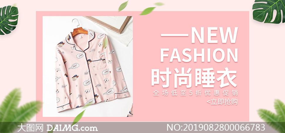淘宝时尚睡衣全屏促销海报PSD素材