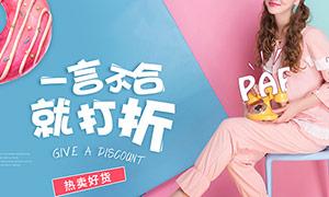 淘宝女式睡衣促销海报PSD源文件