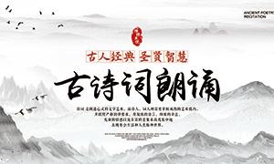 中式古诗词朗诵海报设计PSD素材