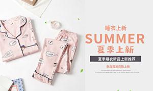 淘宝夏季睡衣促销海报PSD素材