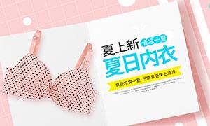 淘宝夏日内衣全屏促销海报PSD素材