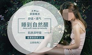 淘宝家居睡衣全屏促销海报PSD素材