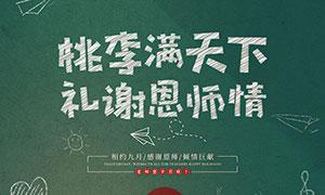 感谢恩师教师节活动海报PSD素材