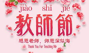 感恩教师节主题活动海报PSD素材