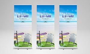旅行社自驾游活动展架设计PSD素材