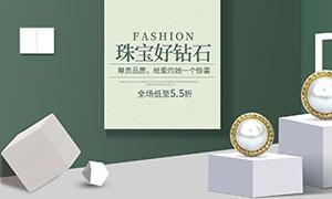 淘宝珠宝首饰全屏促销海报PSD素材